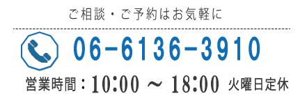 結婚相談所 大阪 サロン紹介&アクセス