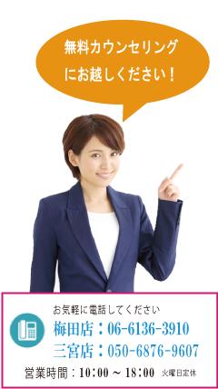 キャンペーン中-大阪の結婚相談所