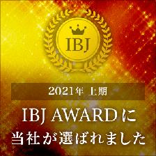 IBJ-Awars 2021年上期